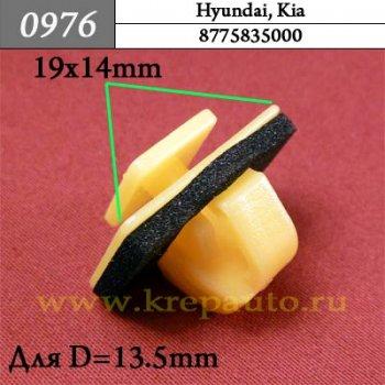8775835000 - Автокрепеж для Hyundai, Kia