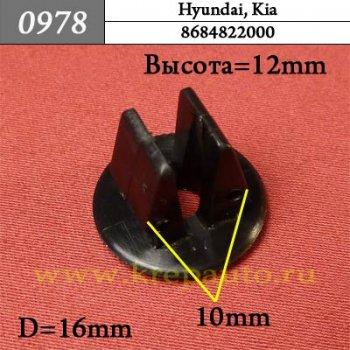 8684822000 - Автокрепеж для Hyundai, Kia