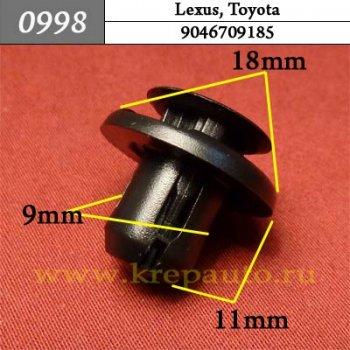 9046709185 - Автокрепеж для Lexus, Toyota