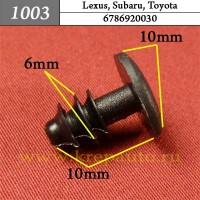 6786920030 - Автокрепеж для Lexus, Subaru, Toyota