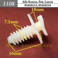 82456515, 82456516 - Автокрепеж для Alfa Romeo, Fiat, Lancia
