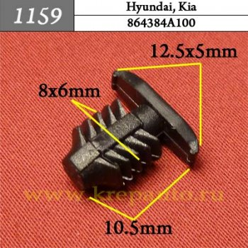 864384A100 - Автокрепеж для Hyundai, Kia