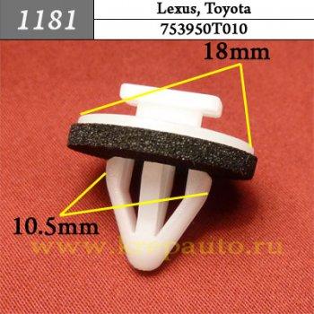 753950T010 - Автокрепеж для Lexus, Toyota