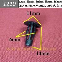 0155300401 (01553-00401), 909120025, 90504S7S013 (90504-S7S-013) - Автокрепеж для Acura, Honda, Infiniti, Nissan, Subaru