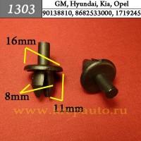 90138810, 8682533000, 1719245  - Автокрепеж для GM, Hyundai, Kia, Opel