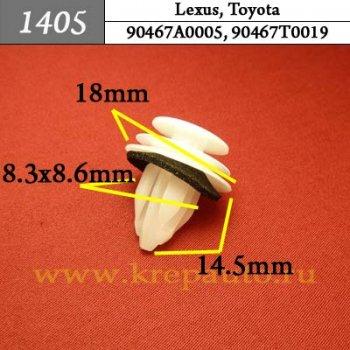 90467A0005 (90467-A0005), 90467T0019 (90467-T0019) - Автокрепеж для Lexus, Toyota