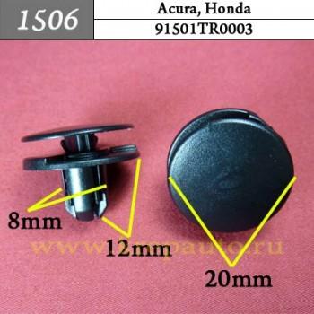 91501TR0003 (91501-TR0-003) - Автокрепеж для Acura, Honda
