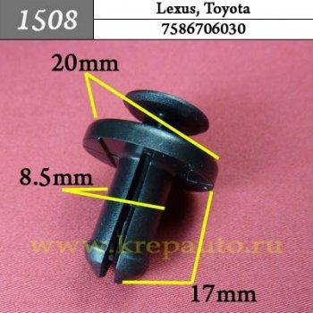 7586706030 (75867-06030) - Автокрепеж для Lexus, Toyota