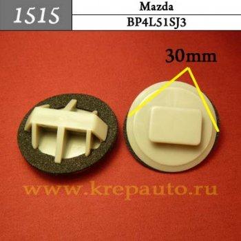 BP4L51SJ3 (BP4L-51-SJ3) - Автокрепеж для Mazda