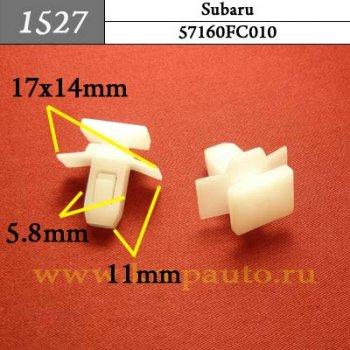 57160FC010 - Автокрепеж для Subaru