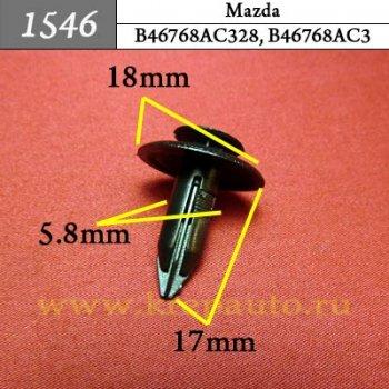 B46768AC328, B46768AC3 - Автокрепеж для Mazda