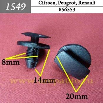856553 - Автокрепеж для Citroen, Peugeot, Renault