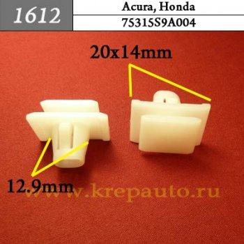 75315S9A004 (75315-S9A-004) - Автокрепеж для Acura, Honda