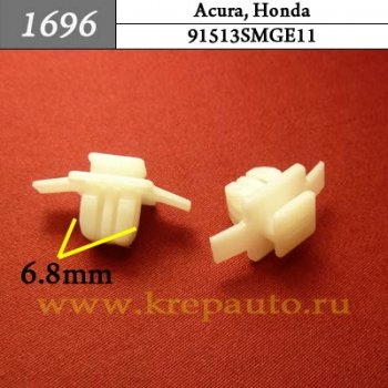 91513SMGE11 (91513-SMG-E11) - Автокрепеж для Acura, Honda