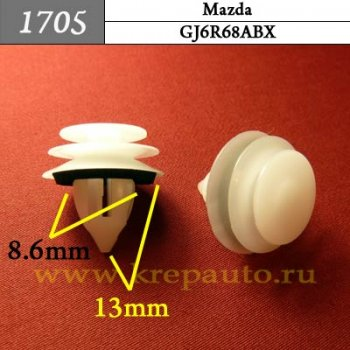 GJ6R68ABX (GJ6R-68-ABX) - Автокрепеж для Mazda