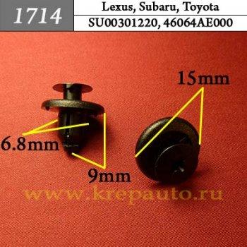 SU00301220, 46064AE000 - Автокрепеж для Lexus, , Subaru, Toyota