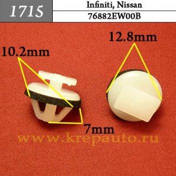 76882EW00B - Автокрепеж для Infiniti, Nissan