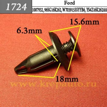 1007932, 96SG16K262, W703915SSYYB6, YS4Z16K262AA - Автокрепеж для Ford