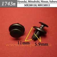MR288150, 909130013 - Автокрепеж для Hyundai, Mitsubishi, Nissan, Subaru