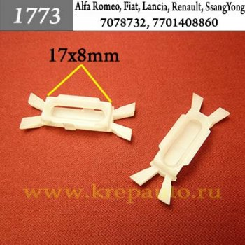 7078732, 7701408860 - Автокрепеж для Alfa Romeo, Fiat, Lancia, Renault, SsangYong