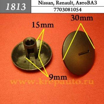 7703081054 - Автокрепеж для Nissan, Renault, АвтоВАЗ
