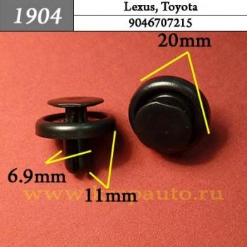 9046707215 - Автокрепеж для Lexus, Toyota