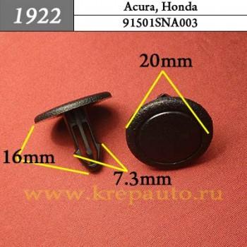 91501SNA003 - Автокрепеж для Acura, Honda