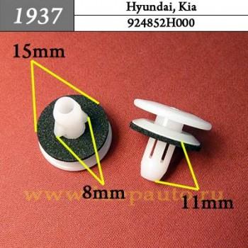 924852H000 - Автокрепеж для Hyundai, Kia