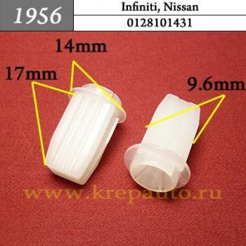 0128101431 - Автокрепеж для Infiniti, Nissan
