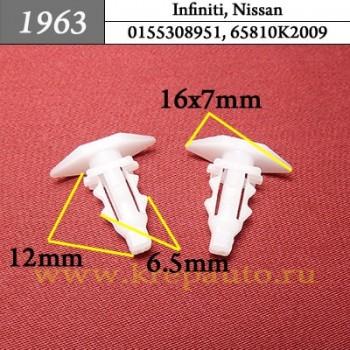 0155308951, 65810K2009 - Автокрепеж для Infiniti, Nissan