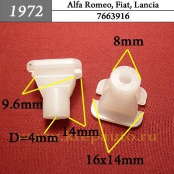 7663916- Автокрепеж для Alfa Romeo, Fiat, Lancia