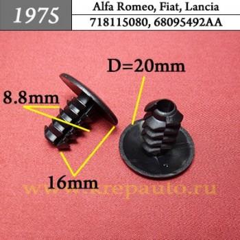 718115080, 68095492AA - Автокрепеж для Alfa Romeo, Fiat, Lancia