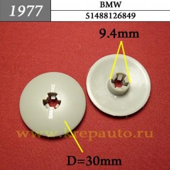 51488126849 - Автокрепеж для BMW