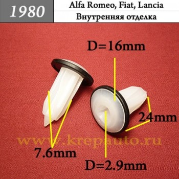 Автокрепеж для Alfa Romeo, Fiat, Lancia