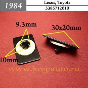 5385712010 - Автокрепеж для Lexus, Toyota