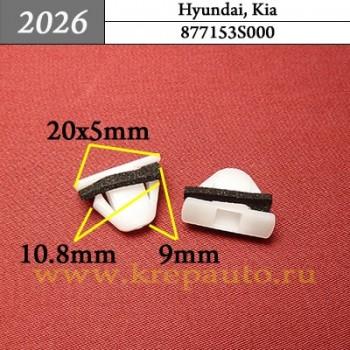 877153S000 - Автокрепеж для Hyundai, Kia