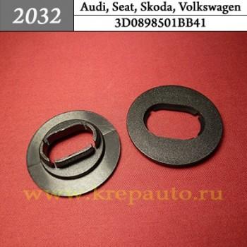 3D0898501BB41 - Автокрепеж для Audi, Seat, Skoda, Volkswagen