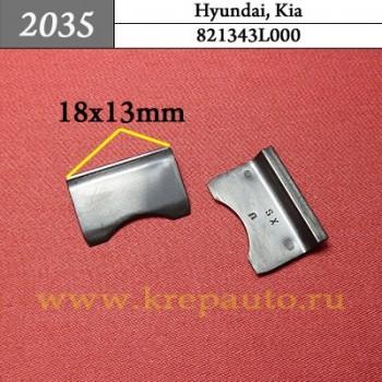 821343L000 - Автокрепеж для Hyundai, Kia