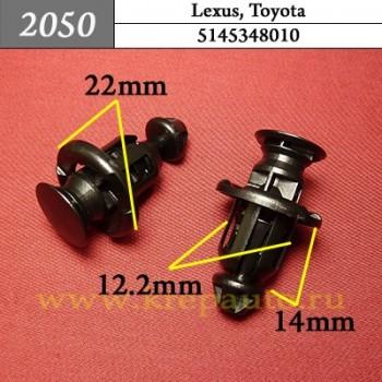 5145348010 - Автокрепеж для Lexus, Toyota