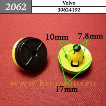 30624192 - Автокрепеж для Volvo