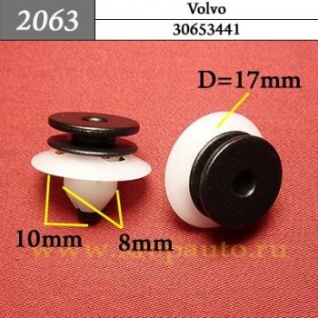 30653441 - Автокрепеж для Volvo