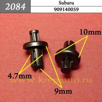 909140059 - Автокрепеж для Subaru