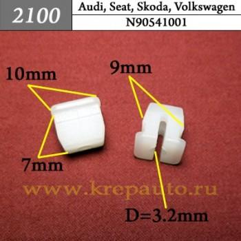 N90541001 - Автокрепеж для Audi, Seat, Skoda, Volkswagen