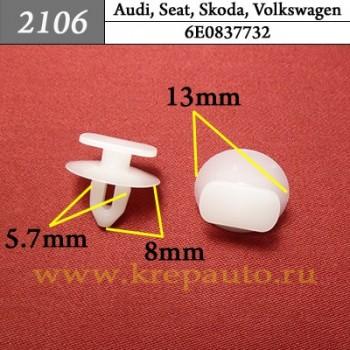 6E0837732 - Автокрепеж для Audi, Seat, Skoda, Volkswagen