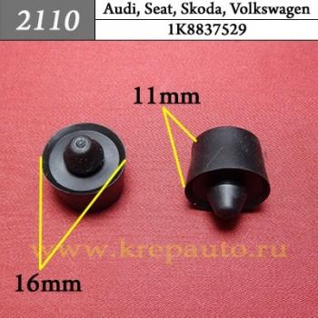 1K8837529 - Автокрепеж для Audi, Seat, Skoda, Volkswagen