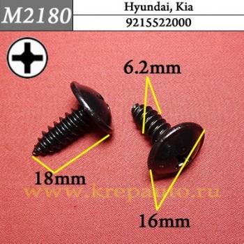 9215522000 - Автокрепеж для Hyundai, Kia