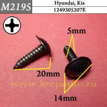 1249305207E - Автокрепеж для Hyundai, Kia
