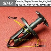 6503598, N807389S, 21030249 - Автокрепеж для Chevrolet, Chrysler, Daewoo, Ford, GM, Opel