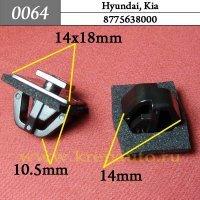 8775638000 - Автокрепеж для Hyundai, Kia