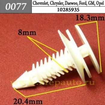 10285935 - Автокрепеж для Chevrolet, Chrysler, Daewoo, Ford, GM, Opel